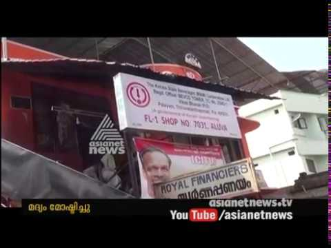 Theft at Bevco outlet in Aluva | FIR 14 Jan 2017