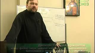 Уроки православия. Исихастская антропология. Урок 10. 5 августа 2014
