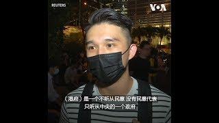 不满港府仅撤回修例 香港示威者继续在中环聚集
