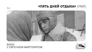Кино с Евгением Марголитом: «Пять дней отдыха» (1969) Эдуарда Гаврилова. Лекция