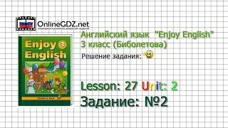 """Unit 2 Lesson 27 Задание №2 - Английский язык """"Enjoy English"""" 3 класс (Биболетова)"""