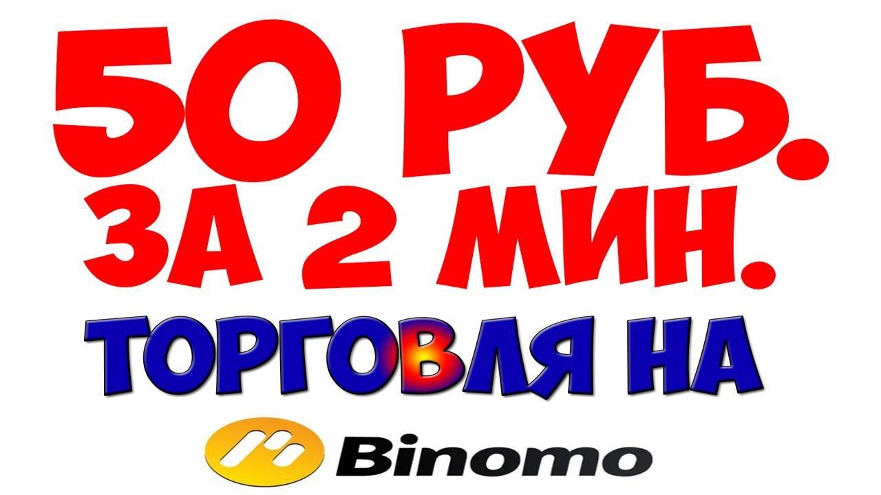 Торгую на Binomo и Даю Сигналы для Бинарных | Бинарные Опционы Расшифровка