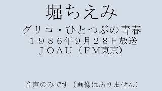 1986年9月28日にFM東京のグリコ・ひとつぶの青春で放送された...
