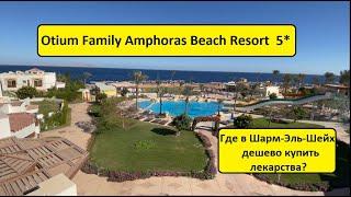 Египет 2021 Otium Family Amphoras Beach Resort 5 Где в Шарме дешево купить лекарства