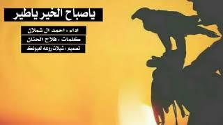 #شيلة# ياصباح الخير ياطير -- أداء المنشد احمد آل شملان