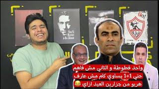 حرقان خالد الغندور بسبب تصريحات نارية من الكابتن سيد عبد الحفيظ و يقصف جبهة عمرو الدرديري