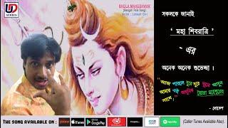Shib Thakurer Gaan | Bengali Folk | Lokesh Giri