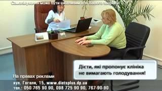 Диет Плюс Днепропетровск