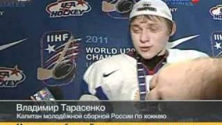 Россия выиграла МЧМ 2011 по хоккею / Russia Wins 2011 World Juniors Hockey