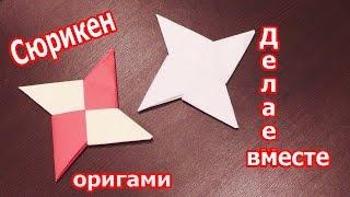 СЮРИКЕН Летающий / Оригами из бумаги - Paper Ninja Star