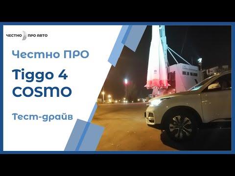 Тест драйв Chery Tiggo 4 Cosmo (Чери Тигго 4 Космо) Turbo