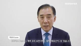 포천시 남북평화교류연합회창단식 개최[미디어라이프]