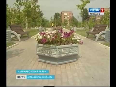 Наримановский район благоустраивают за счёт районного бюджета