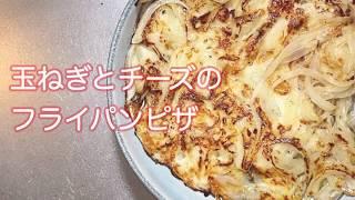 玉ねぎチーズのピザ|アトリエ家さんのレシピ書き起こし
