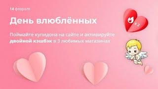 ???? Приятный подарок в день влюблённых от кэшбэк сервиса | двойной кэшбэк в день святого Валентина ????