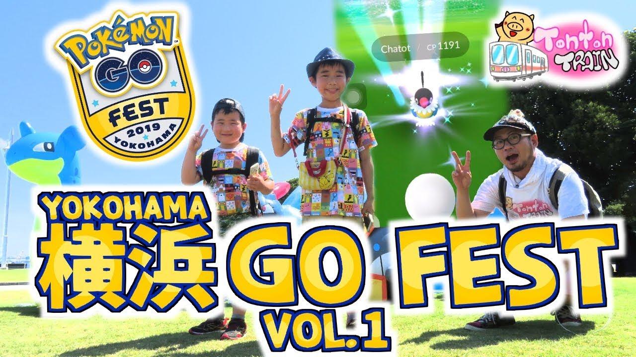 【Pokémon GO in Yokohama】YOKOHAMA GO FEST 2019! Jrs & Grandma HYPE on HOT  DAY!! | Tonton Train