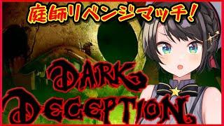 【Dark Deception】庭師を今日こそクリアするすばる【地獄の3面】