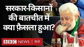 Farmer Protest LIVE: किसान नेताओं और सरकार के बीच इस दौर की बातचीत में क्या हुआ? (BBC Hindi)