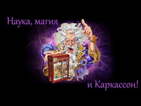 Каркассон. Наука и Магия. Обзор.