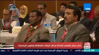 مصر في أسبوع   تقرير - مصر مركز إقليمي لصناعة مراكز البيانات العملاقة وتطوير البرمجيات