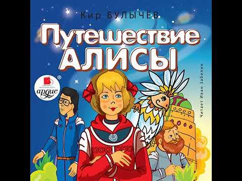 Булычев путешествие алисы мультфильм смотреть