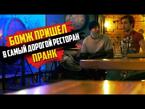 БЕЗДОМНЫЙ ЕСТ В САМЫХ ДОРОГИХ РЕСТОРАНАХ ГОРОДА / ПРАНК