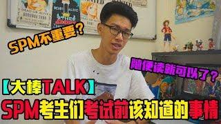 【大棒TALK】SPM前马来西亚考生们必须要知道的事情!考试前该有怎样的准备!
