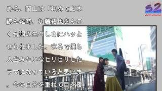岡山天音が民放ドラマ初主演、主要キャスト・スタッフ全員平成生まれ. 写...