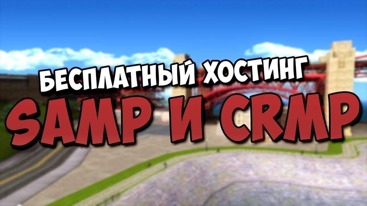 Качественный хостинг для мта хостинг shneider host ru