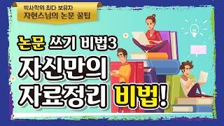 자신만의 자료정리 비법-논문 쓰기 비법3