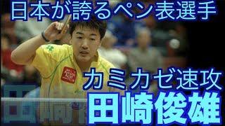 【卓球】日本が誇るペン表のレジェンド:田崎俊雄(Tasaki Toshio)【ペン表によるカミカゼ速攻】 thumbnail