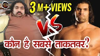 WWE - पाकिस्तानी Khan Baba Vs इंडियन Khali | कौन दुनिया का सबसे ताकतवर आदमी ? | Mano Ya Na Mano