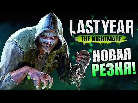 Last Year The Nightmare ► НОВАЯ СЕТЕВАЯ ИГРА ПРО МАНЬЯКОВ!