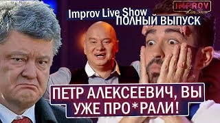 ПРОЖАРКА Порошенко на Improv Live Show НОВЫЙ ВЫПУСК