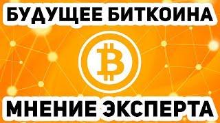 Профессор ВШЭ говорит про Bitcoin. Будущее биткоина. Что такое биткоин. Финансы прогнох