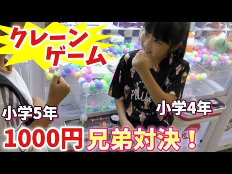 【クレーンゲーム】1000円対決!!今回は負ける気がしないらしい!!兄弟仲良し?真剣勝負!!