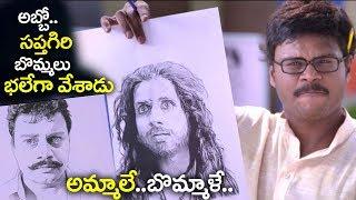 Sapthagiri As *Painter* || Hilarious Comedy Scene || 2018 Comedy