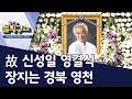 故 신성일 영결식…장지는 경북 영천 | 김진의 돌직구쇼