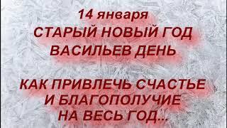 14 января Васильев день Старый Новый Год Приметы в этот день приносят благо народные приметы