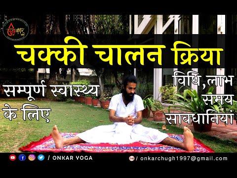 चक्की चालन क्रिया l Chakki Chalan Kriya l अद्भुत लाभ l विधि, लाभ, समय, सावधानियां