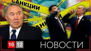 НАЗАРБАЕВ ВЫБРАЛ САНКЦИИ  Новости 1612