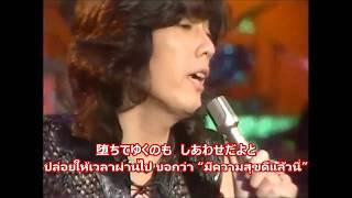 時の過ぎ行くままに:: Toki No Sugiyuku Mamani :: ขณะกาลเวลาล่วงผ่านไป