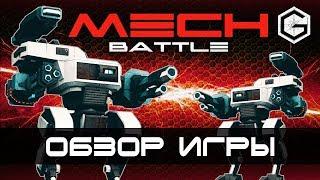 MECH BATTLE. Обзор Игры! Gameplay Mech Battle. МЕХ БИТВА!