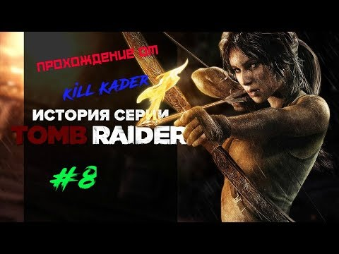 Tomb Raider прохождения часть 8