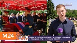 Смотреть видео В Москве простились со спецназовцем Белянкиным - Москва 24 онлайн