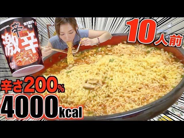 【大食い&激辛】辛ラーメン激辛BIG辛さ200%[日本限定・コンビニ限定]×10人前[日本向けなのに手加減なしの辛さ!]約4000kcal【木下ゆうか】