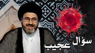 اغرب سؤال يطرح في البرنامج  !! | السيد رشيد الحسيني