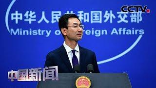 [中国新闻] 中国外交部:希望朝美积极寻找打破僵局的办法 | CCTV中文国际