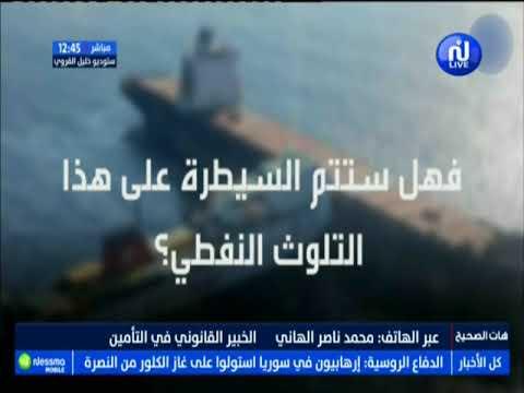 من يتكفل بمنظومة التامين في حادث إصطدم باخرة تونسية بخرة قبرصية ؟ سؤال يجيب عنه الخبير محمد الناصر الهاني