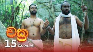 Chakra   Episode 15 - (2021-10-03)   ITN Thumbnail